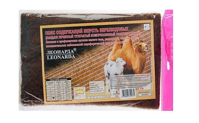 Пояс из верблюжьей шерсти s по цене от 265.68 руб в Уфе, купить Пояс из верблюжьей шерсти s (Леонарда-сервис ооо) в аптеке Фармленд, инструкция по применению, отзывы